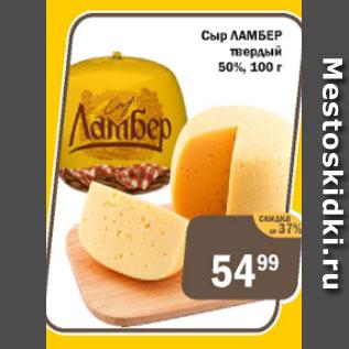 Акция - Сыр Ламбер 50%