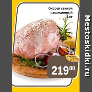 Акция - Окорок свиной