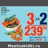 Скидка: Конфеты Каракум / Красный Мак/ Петушок