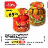 Скидка: Огурчики маринованные Дворянские/томаты Астраханские