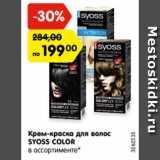 Скидка: Крем-краска для волос SYOSS COLOR в ассортименте*