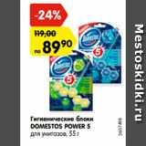 Скидка: Гигиенические блоки DOMESTOS POWER 5 для унитазов, 55 г