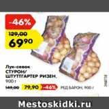 Скидка: Лук-севок СТУРОН/ ШТУТТГАРТЕР РИЗЕН, 900 г