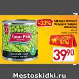 Скидка: Горошек зеленый/кукуруза Green Ray