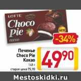 Скидка: Печенье Choco Pie Какао