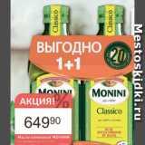 Авоська Акции - Масло оливковое МОНИНИ, экстра вирджин, классика