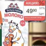 Авоська Акции - Молоко БЕЛЫЙ ГОРОД  стерилизованное, 3,2%