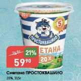 Авоська Акции - Сметана ПРОСТОКВАШИНО 20%