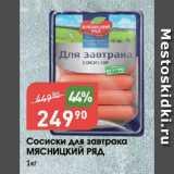 Авоська Акции - Сосиски для завтрака МЯСНИЦКИЙ РЯД