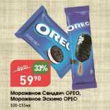 Авоська Акции - Мороженое Сендвич ОРЕО, Мороженое Эскимо ОРЕО