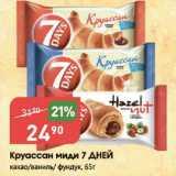 Авоська Акции - Круассан миди 7 ДНЕЙ какао/ваниль/фундук