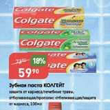 Магазин:Авоська,Скидка:Зубная паста КОЛГЕЙТ защита от кариеса/лечебные травы, отбеливающая/прополис отбеливающая/защита от кариеса