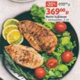 Виктория Акции - Филе куриное с овощами, 1 кг