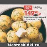 Скидка: Картофель отварной с зеленью