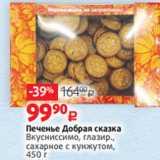 Печенье Добрая сказка Вкусниссимо, глазир., сахарное с кунжутом, 450 г, Вес: 450 г