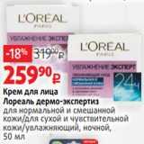Скидка: Крем для лица Лореаль дермо-экспертиз для нормальной и смешанной кожи/для сухой и чувствительной кожи/увлажняющий, ночной, 50 мл