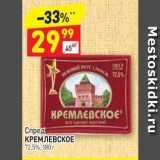Магазин:Дикси,Скидка:Спред КРЕМЛЕВСКОЕ 72,5%, 180 г