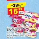 Магазин:Дикси,Скидка:Йогуртный продукт  ФРУТТИС