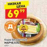 Скидка: Корж бисквитный МАРЧЕЛЛО 400 г