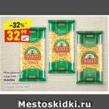 МАКАРОННЫЕ ИЗДЕЛИЯ MAKFA, Вес: 450 г