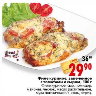 Куриное филе с сыром и майонезом с фото