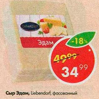 Акция - Сыр Эдам