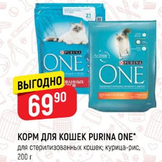 Акция - Корм для кошек Purina One