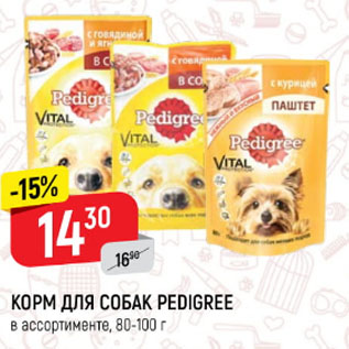 Акция - Корм для собак pedigree 80-100 г
