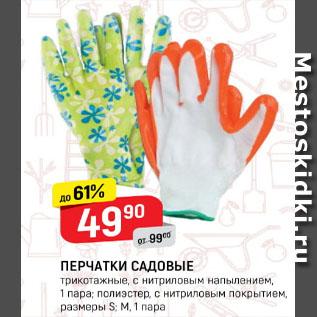 Акция - Перчатки садовые