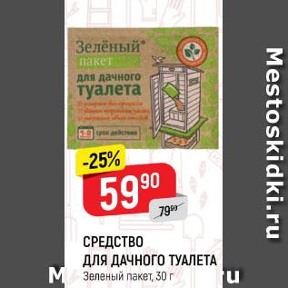 Акция - Средство для дачного туалета Зеленый пакет