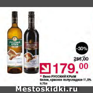 Акция - Вино РУССКИЙ КРЫМ    белое, красное полусладкое 11.5%
