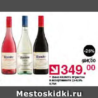 Акция - Вино RIUNITE Игристое 7,5-9,5%