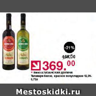 Акция - ВИНО АЛАЗАНСКАЯ ДОЛИНА Талавари белое, красное полусладкое 12.9%
