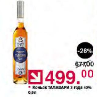 Акция - Коньяк ТАЛАВАРИ 3 года 40%