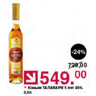 Акция - Коньяк ТАЛАВАРИ 5 лет 40%