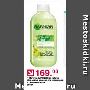 Акция - Молочко GARNER SKin Naturals Для снятия макияжа для нормальной и смешанной кожи
