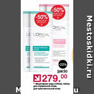 Акция - Мицелярная вода LOREAL Набор для нормальной кожи, для чувствительной кожи