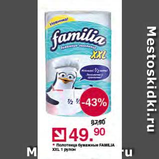 Акция - Полотенца бумажные FAMILIA XXL