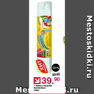Акция - Пакеты CELESTAФасовочные