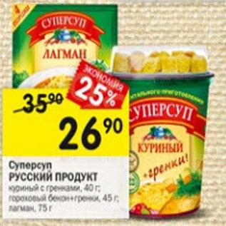 Акция - Суперсуп Русский продукт