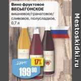 Скидка: Вино Фруктовое Весьегонское