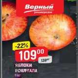 Скидка: яблоки Роял Гала