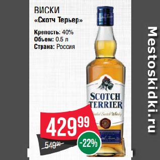 Акция - Виски «Скотч Терьер»