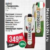 Скидка: Вино «Тавернелло» 11% / 11.5%