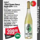 Скидка: Вино  «Обра Прима Виньо Верде ДОК» 9.5%
