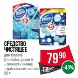 Скидка: Средство чистящее для туалета Domestos power 5  свежесть океана/ кристальная чистота