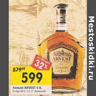 Arvest Коньяк Цена