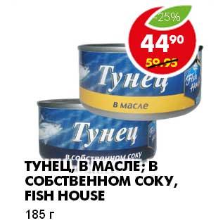 Тунец в масле в собственном соку fish
