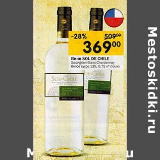 Вино Paraiso De Sol Купить Украина