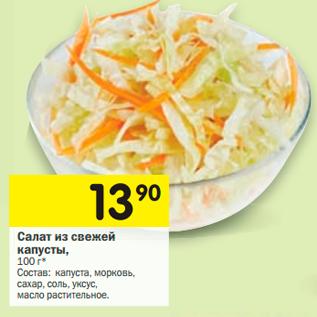 Срок реализации свежих салатов
